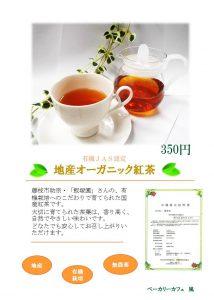 地産オーガニック紅茶